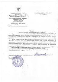 """Отзыв """"Центр гигиены и эпедимиологии Нижегородской области"""""""