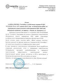 """Отзыв ООО """"Вятский фанерный комбинат"""""""