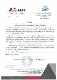 """Отзыв АО """"Рославльский ВРЗ"""""""