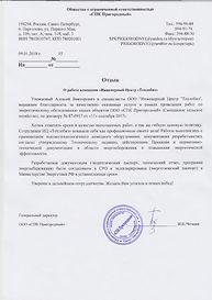"""Отзыв ООО """"СПК Пригородный"""""""