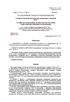 ГОСТ Р 51321.1-2000