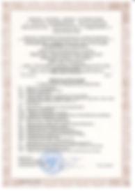 """Область аттестации Лаборатории неразрушающего контроля ИЦ """"ТЕПЛОБИЗ"""".jpg"""