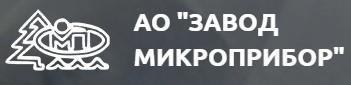 """AO """"ЗАВОД МИКРОПРИБОР"""", г. Конаково"""