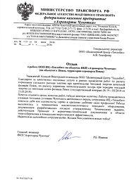 "Отзыв ФКП ""Аэропорт Чукотки"""