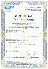 """Сертификат надежного поставщика ИЦ """"ТЕПЛОБИЗ"""""""