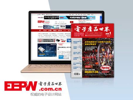 Electronic Engineering & Product World China