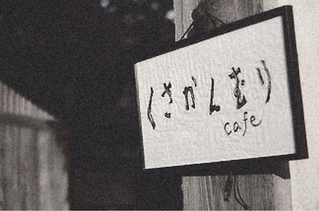 くさかんむり,カフェ