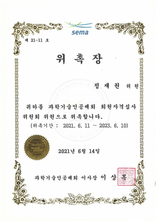 정재권 변호사 과학기술인공제회 회원자격심사위원회 위원 위촉