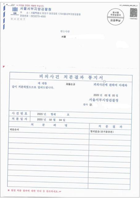 성공사례-재물손괴 불기소(무혐의) 처분
