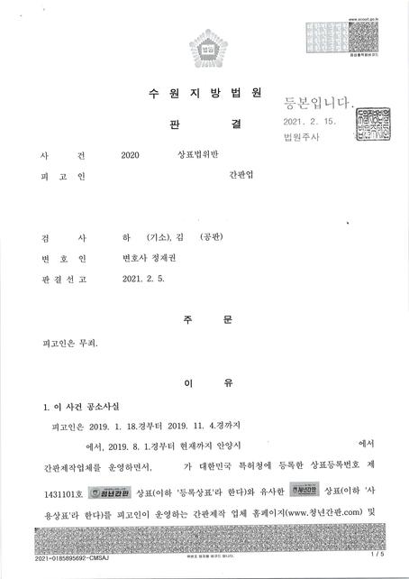 정재권 변호사 상표 선사용권 관련 사건 무죄 판결 이끌어