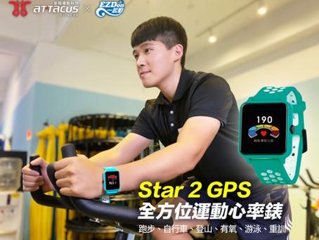 【Attacus 皇娥|Star 2 GPS 全方位運動心率錶「抽」起來!】