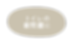 1902OLweb_prodacts_アイコン3.png