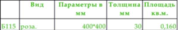 Горный камень, Фасадная панель,  фасадные панели, цокольная панель, цокольные  панели, фасадная плитка, фасадные панели  Алматы, фасадная панель в Алматы, тротуарная  плитка, тротуарка, брусчатка, гранитная плитка, клинкерная плитка, клинкерная брусчатка, брусчатка в Алматы, тротуарная плитка в Алматы, фасадная панель под кирпич, фасадная панель под камень, фасадная бетонная панель, фасадная панель из бетона, фибробетонная панель, фасадный декор, старый кирпич, сланец,  искусственный камень, облицовочный кирпич,  шамотный кирпич, фасадный сайдинг под кирпич,  фасадные бетонные панели,   фасадная плитка под кирпич, отделка фасадными панелями, облицовка фасада, панели под кирпич, облицовочный кирпич Алматы, облицовочный кирпич, клинкерный кирпич, клинкерный кирпич Алматы, цокольный сайдинг, сайдинг под кирпич,   термопанель, термопанель  Алматы, фибробетон, искусственный камень, травертин, мрамор, доломит, сланец, ракушечник, песчаник, рваный кирпич, клинкерная плитка, фасадные работы, ф