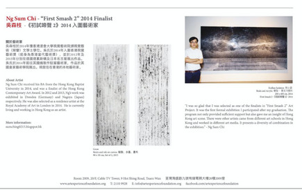 https://www.ngsumchi.com/single-post/2014/10/01/the-art-newspaper-hong-kong
