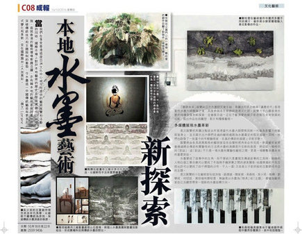 https://www.ngsumchi.com/single-post/2017/01/12/「墨啟未來」水墨藝術聯展-成報16102016