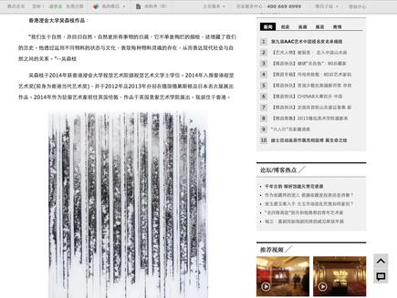 https://www.ngsumchi.com/single-post/2015/05/01/雅昌-