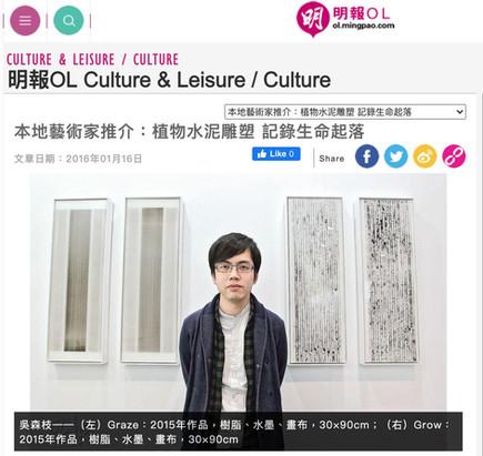 明報 OL Culture & Leisure