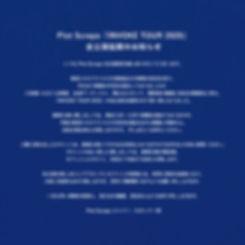 Plot Scraps_ツアー延期テキスト.jpg
