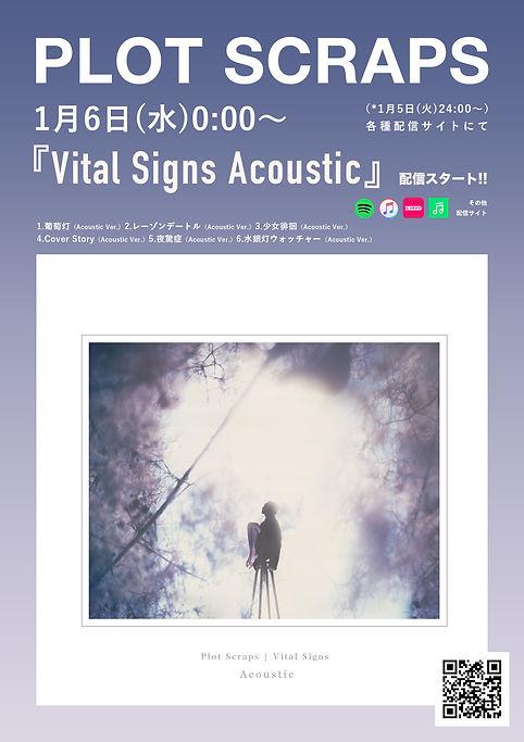 PLS_VITAL_配信_告知画像_QR.jpg