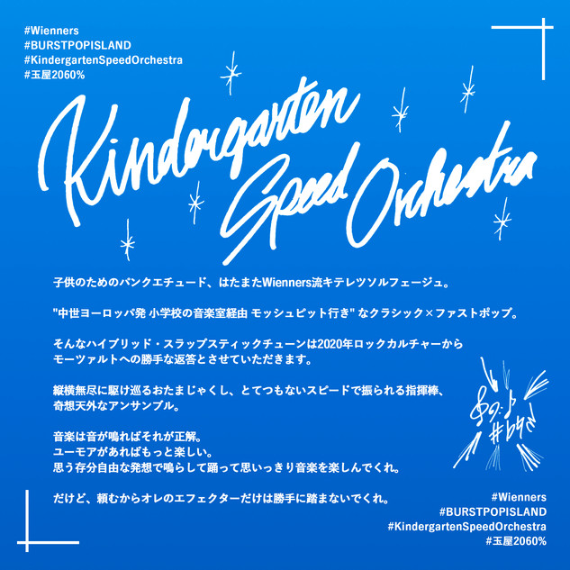 「Kindergarten Speed Orchestra」ライナーノーツ