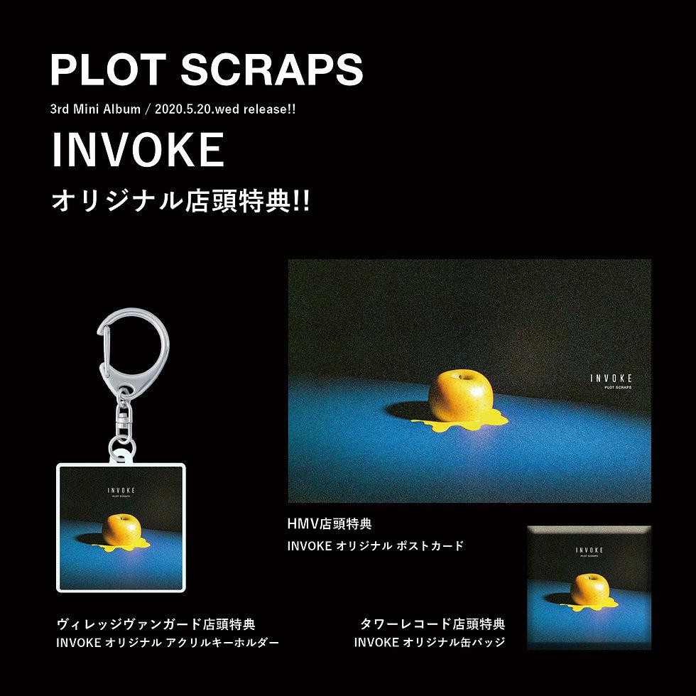 Plot Scraps_店頭特典.jpg
