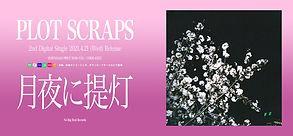 PlotScraps_月夜に提灯_HPTOP.jpg