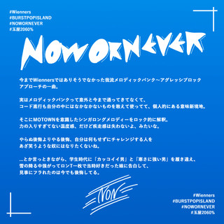 「NOW OR NEVER」ライナーノーツ