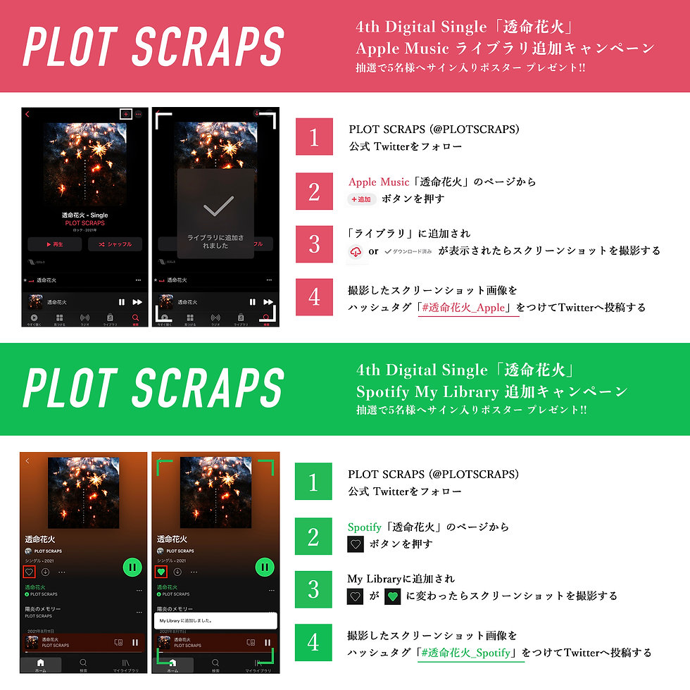 PLS_定型_透命花火_お気に入り_キャンペーン画像.jpg