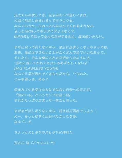 長谷川海.jpg