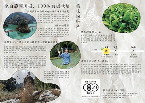 brochure_shizen_2.jpg