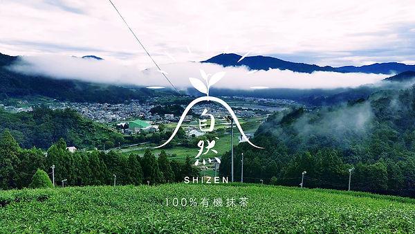 shizen_thumbnail.jpg