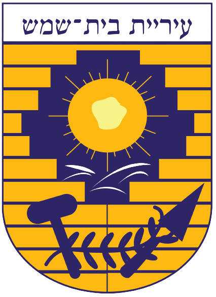 בית שמש