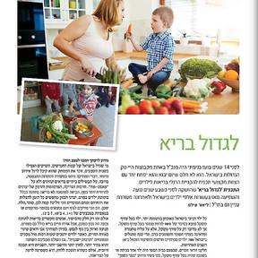 מגזין החיים הטובים-1.jpg