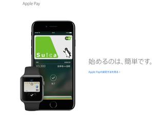 ついにApple Payを使えるようになりました!(僕が)