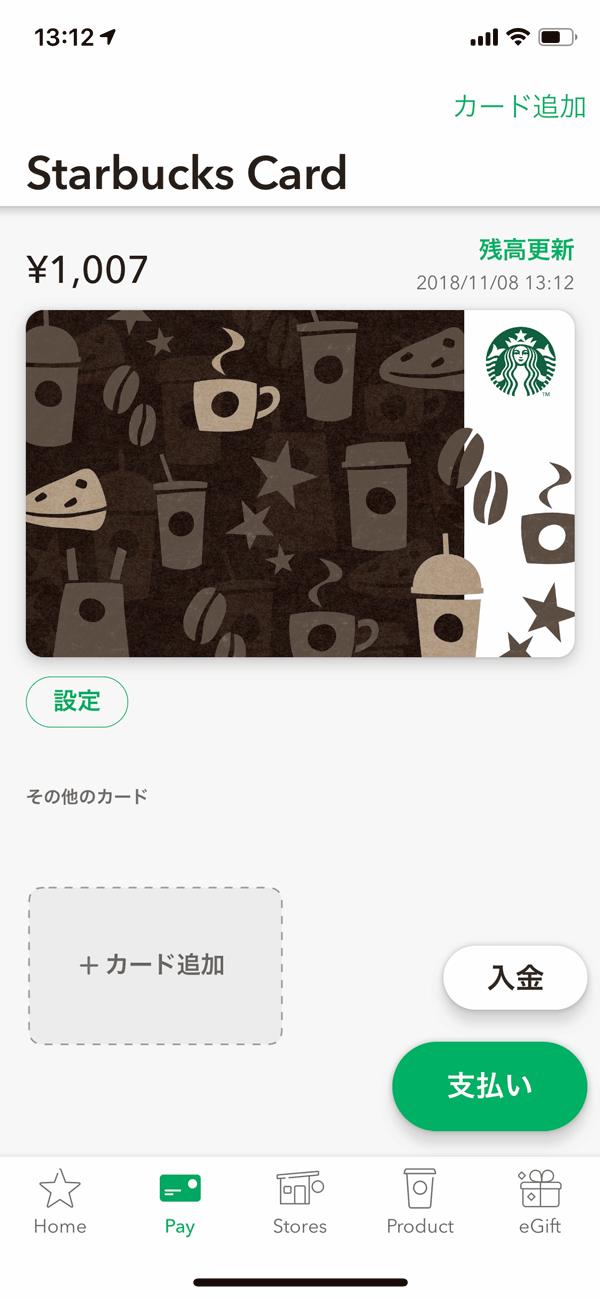 スターバックスのアプリ
