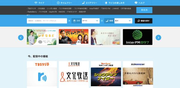 「radiko.jp」のPCサイト