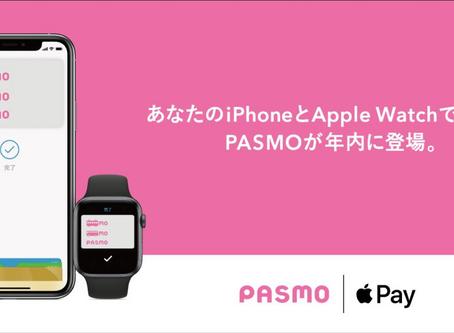 PASMOがiPhoneに対応します