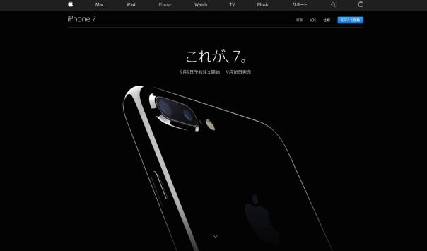 Apple社のホームページ