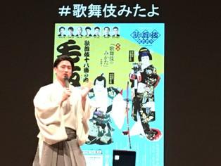 歌舞伎鑑賞教室に行ってきました