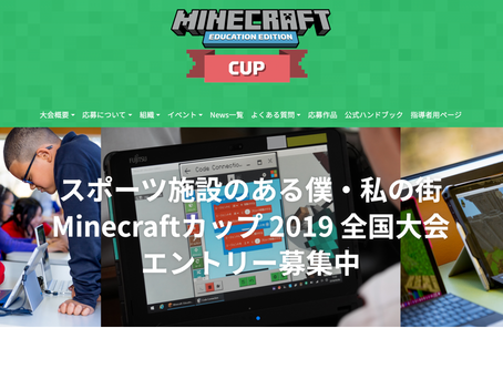 Minecraftカップ2019に参加します