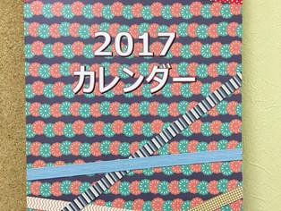 カレンダーシーズン突入!