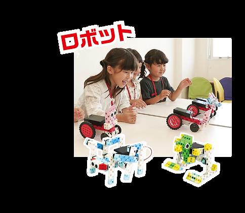 ブロックで自分だけのロボットを組み立てて、モーターやギヤで動かそう