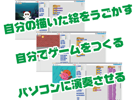 こどもICT教室新規受付中!