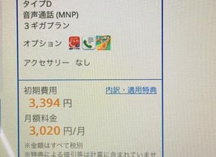 格安SIMをまた乗り換えました