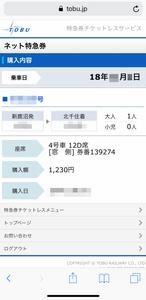 東武鉄道のネット特急券
