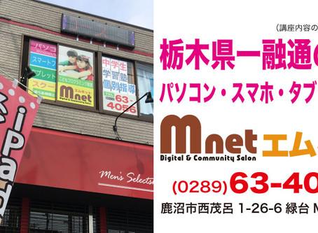 (自称)栃木県一融通の利く教室です!