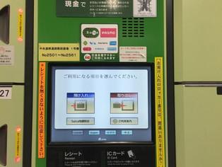 東京のコインロッカー事情