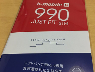 初のSoftBank系格安SIMへ