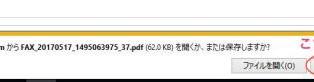 添付ファイル、直接開いていませんか?