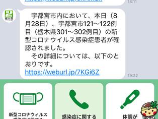 ご存知ですか?LINEの「栃木県新型コロナ対策パーソナルレポート」